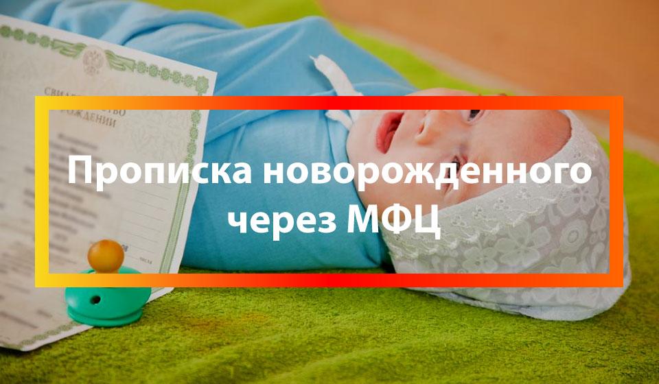 Где прописывают ребенка после рождения? - народный советникъ
