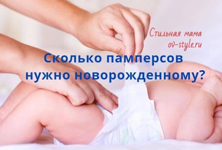 Сколько брать подгузников в роддом? 13 фото какие памперсы для новорожденных лучше и как часто их нужно менять