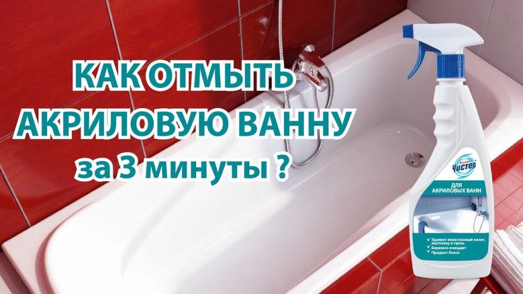 Вопрос заботливой мамы: чем мыть ванну перед купанием грудничка?