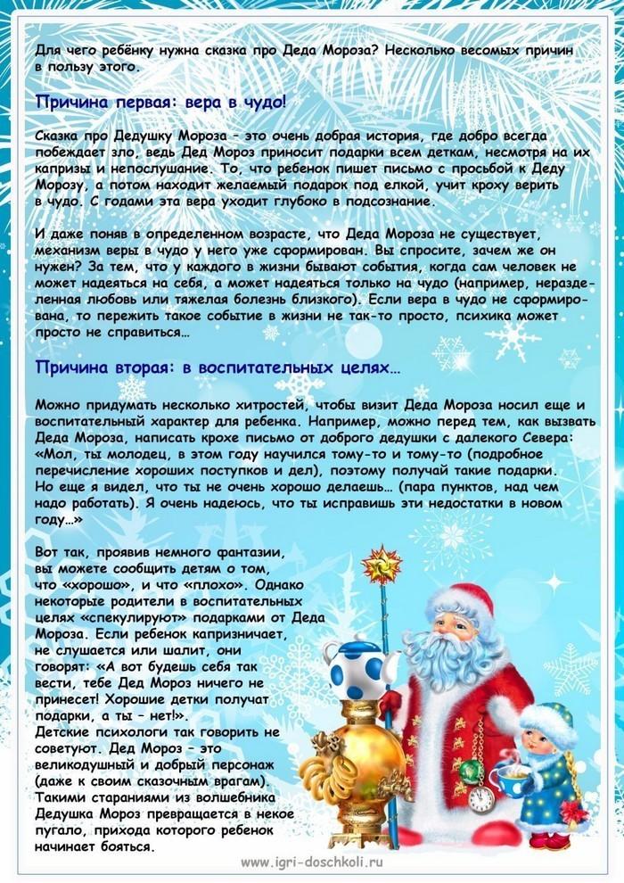 Вера в деда мороза: объяснение, факты, советы психологов   wikidedmoroz.ru