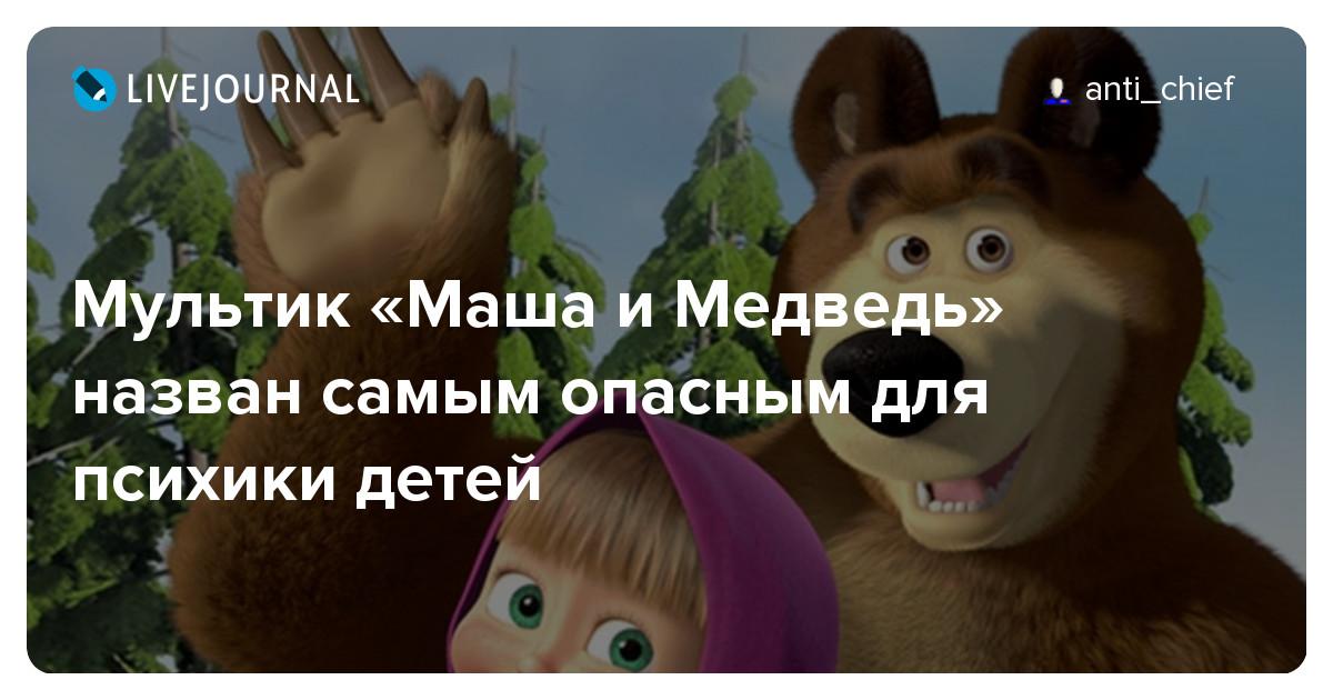 Тариф «президентский»: главе украины позвонили «маша и медведь». ридус