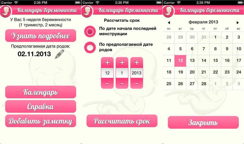 Рассчитать срок беременности по дате зачатия – онлайн-калькулятор