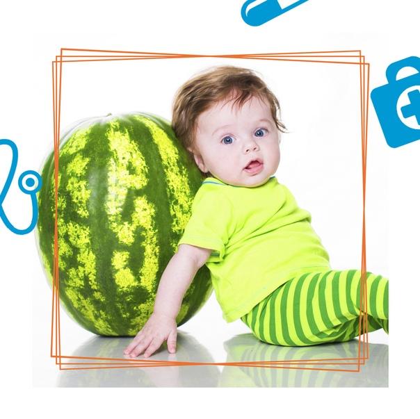 Когда ребенку можно давать арбуз