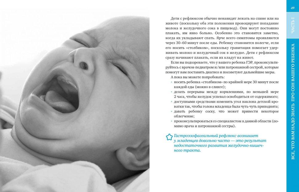 Как уложить ребенка спать на всю ночь без грудного кормления, укачивания, слез и истерик / mama66.ru