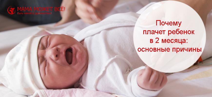 Ребенок плачет во сне   малыш плохо спит и часто плачет