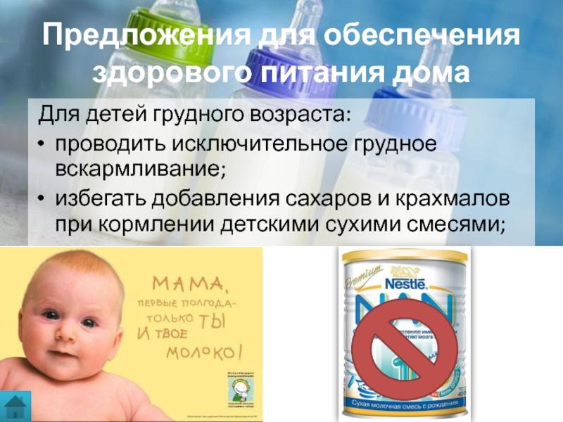 Диета кормящей мамы: что можно и что нельзя есть при грудном вскармливании
