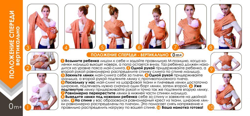 Как сделать слинг-шарф для новорожденных своими руками.