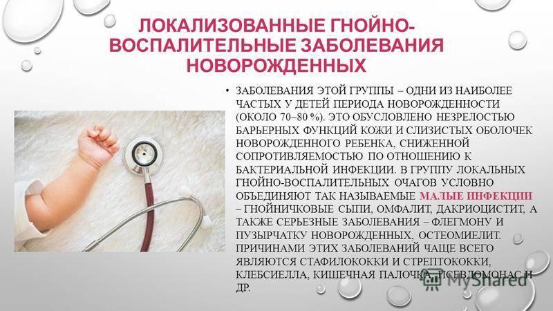 Хирургическая инфекция (сепсис, местная хирургическая инфекция, осложнения, свищи). симптомы и лечение.