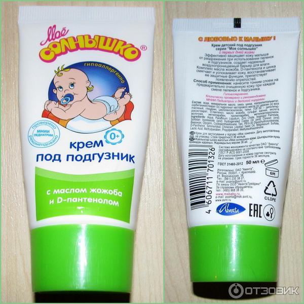 Крем под подгузник, лучший для детской кожи