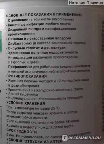 Можно ли пить полисорб при грудном вскармливании. применение полисорба во время лактации