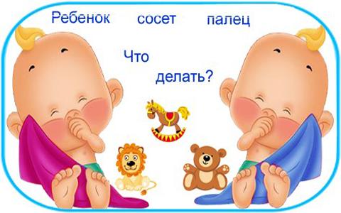 Доченьке 2 месяца. начала интенсивно сосать кулак. прочитала, что ребенок может испортить прикус и «высосать» пальцы. что делать? ~ я happy mama