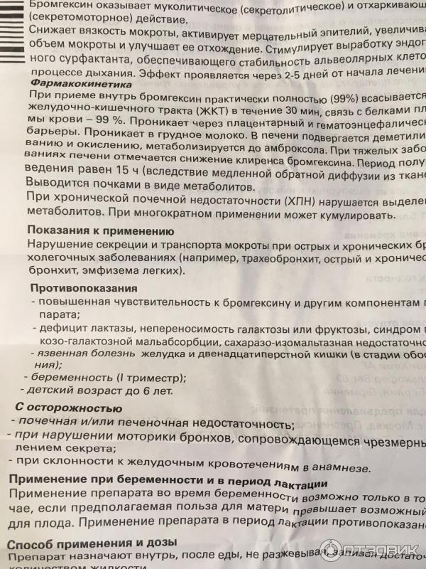 Бромгексин: инструкция по применению