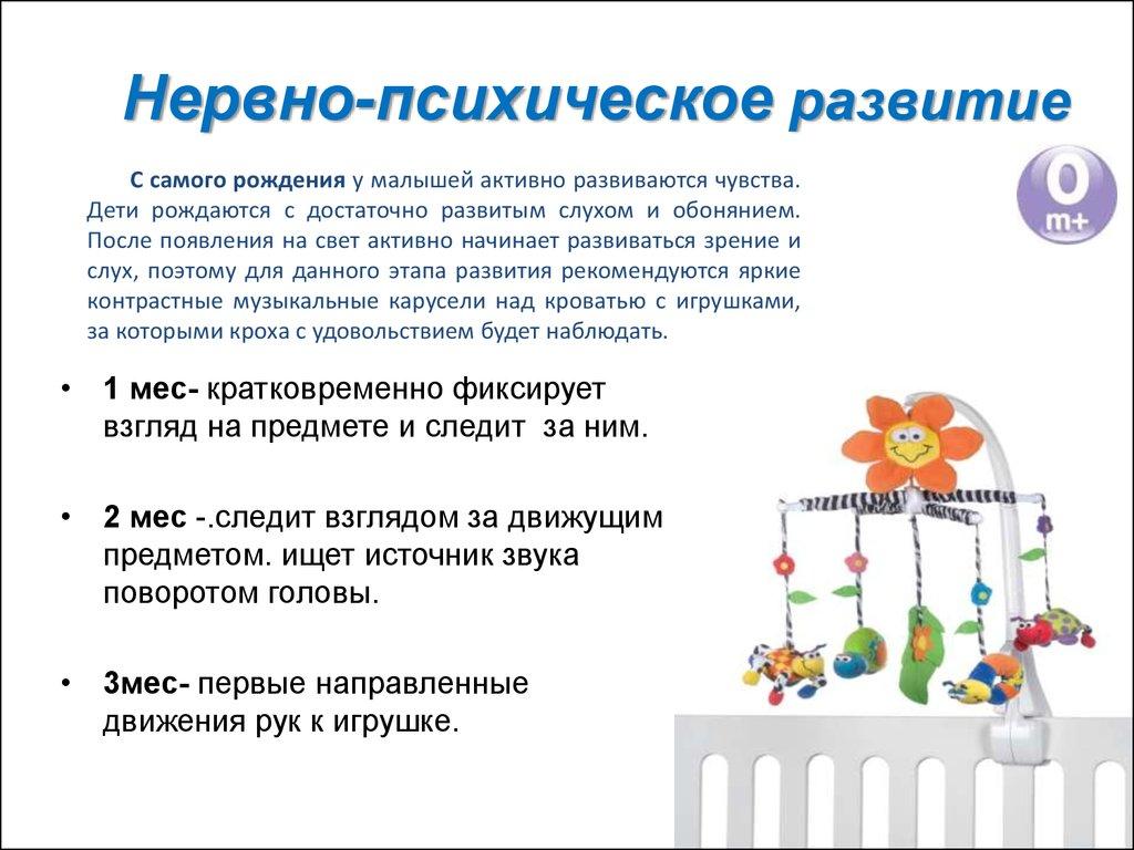 Ребенок в 1 год 9 месяцев / календарь развития ребенка