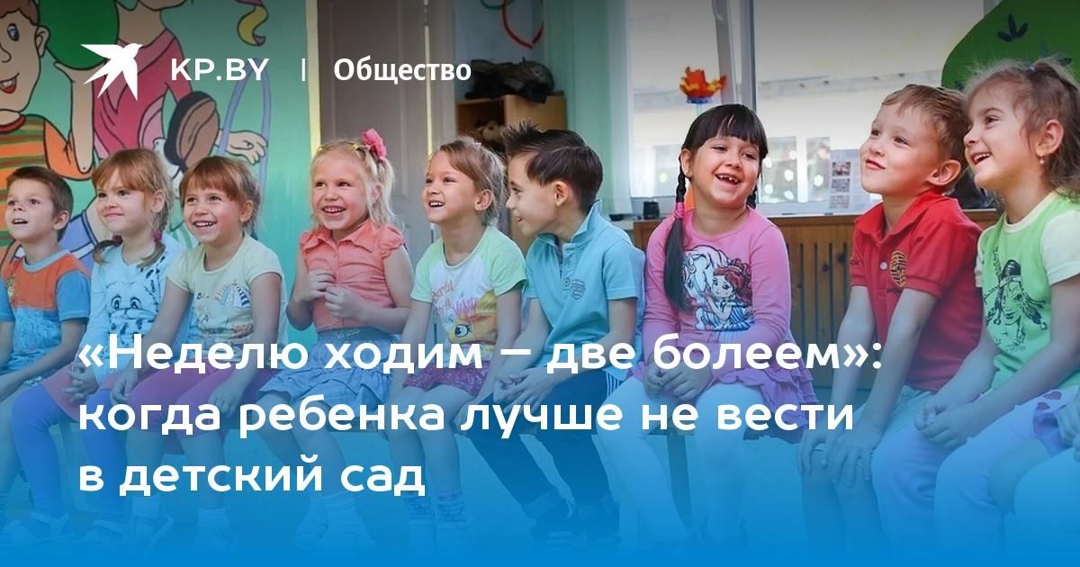 Сколько можно отсутствовать в детском саду без справки. нормы санпина