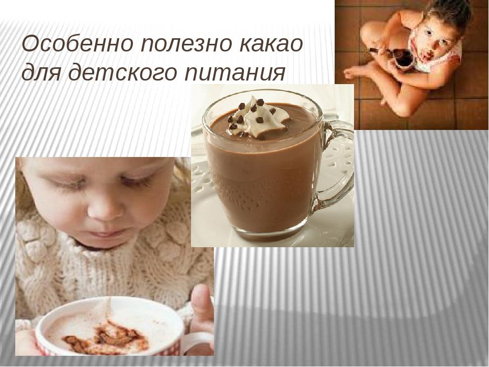 В каком возрасте вводить какао в рацион ребенка