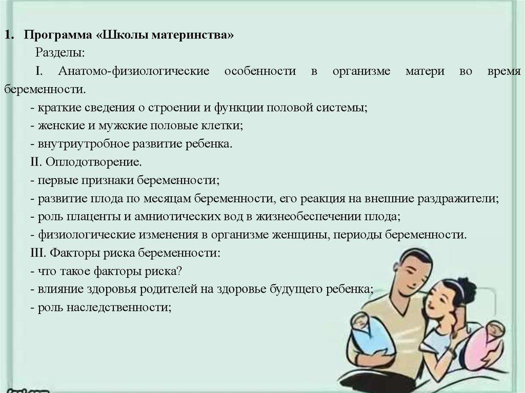 Общение с ребенком в животе: 5 способов наладить контакт | курсы и тренинги от лары серебрянской