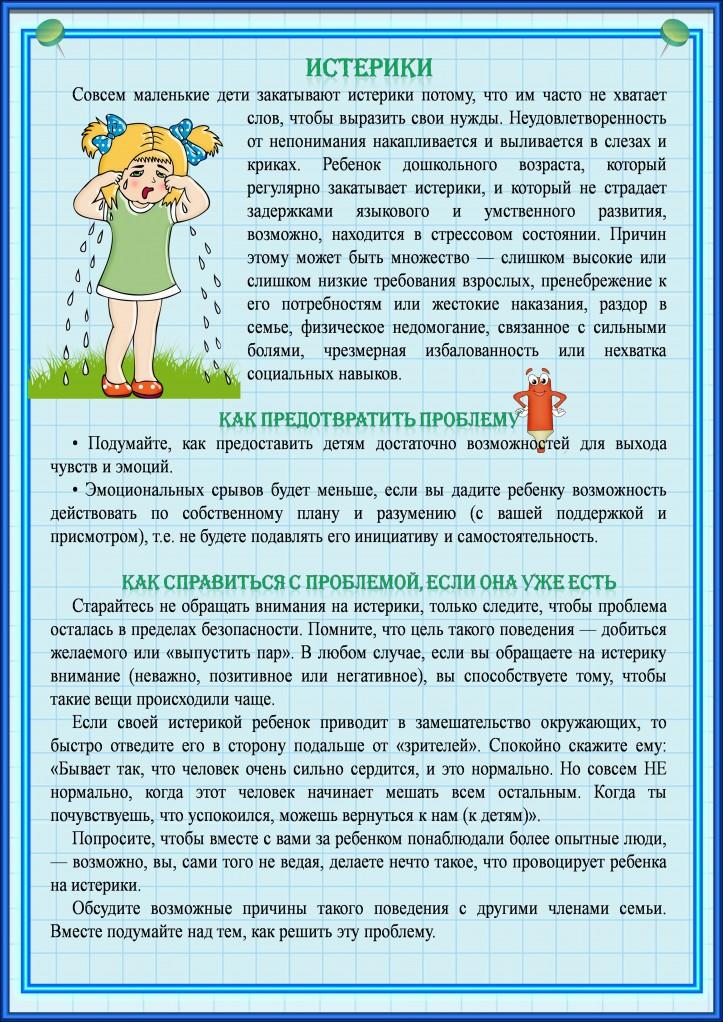 Как бороться с детской истерикой: советы психолога