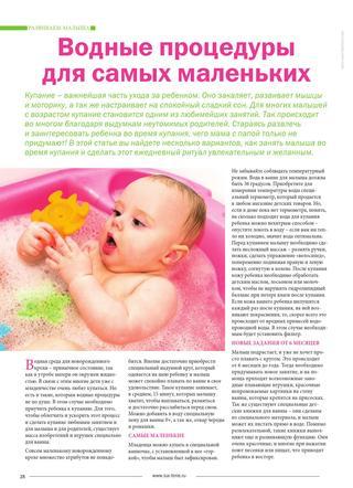 Температура воды для купания новорожденного, как определить оптимальный показатель?
