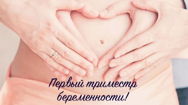 Особенности третьего триместра беременности: питание, образ жизни и болезни