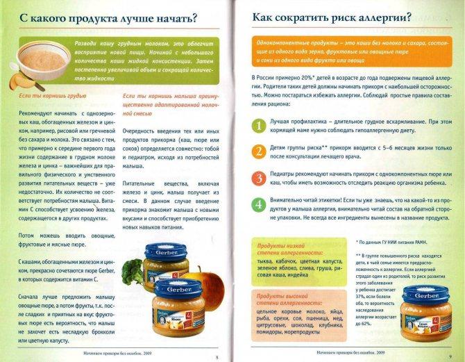 Как вводить мясо в прикорм ребенку в 6, 7 и 8 месяцев