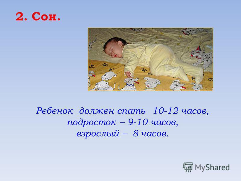Сон ребенка в 2 месяца – сколько должен спать двухмесячный ребенок: нормы сна днем и ночью