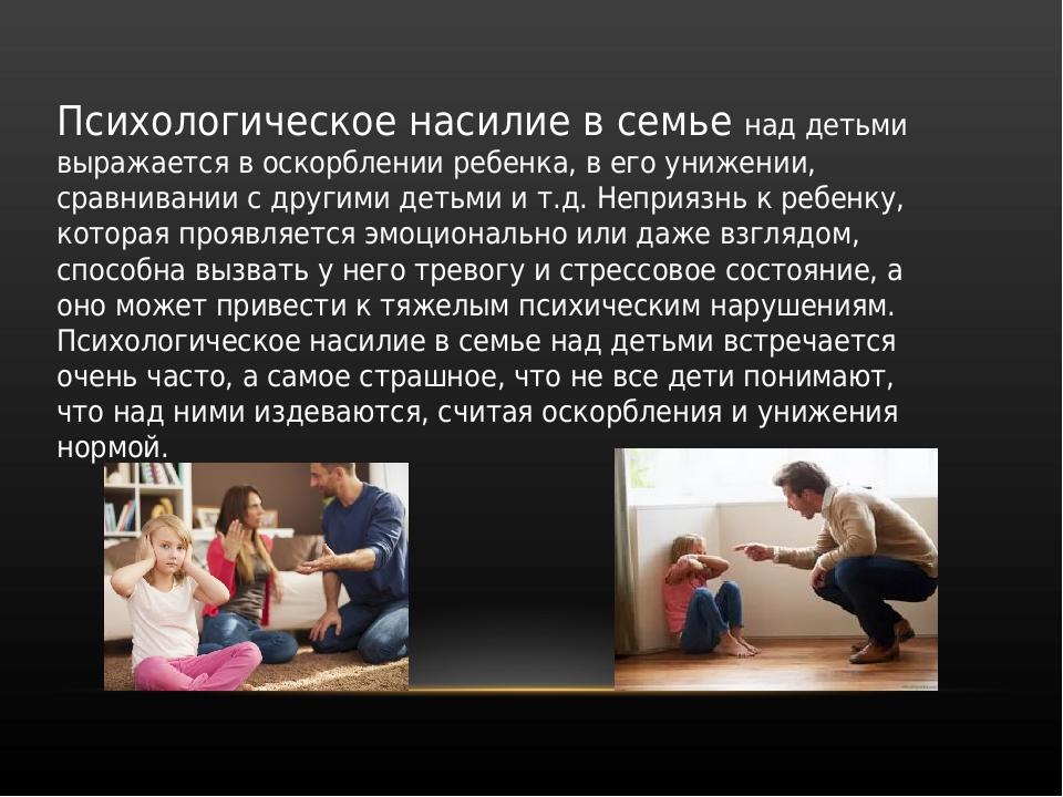 Жестокое обращение с ребенком в семье из истории упоминания о жестокостях к детям в различных литературных источниках встречаются до ii в. н.э. детей. - презентация