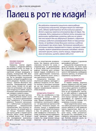 Как отлучить ребенка от груди: 8 ошибок мам