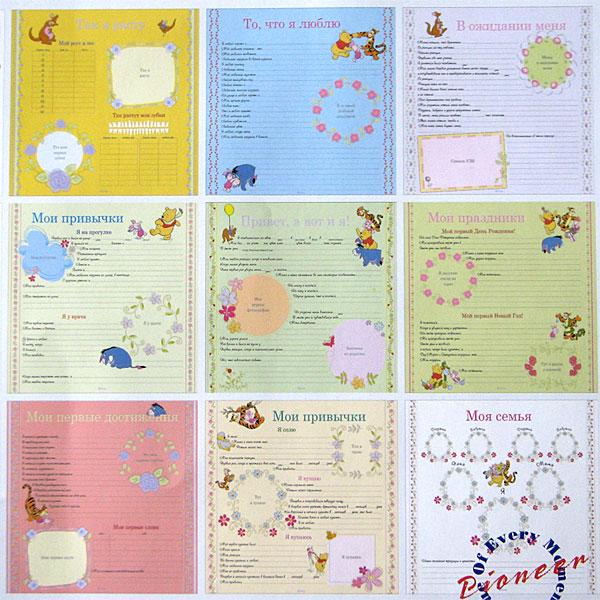Паспорт новорожденного   мамина любовь