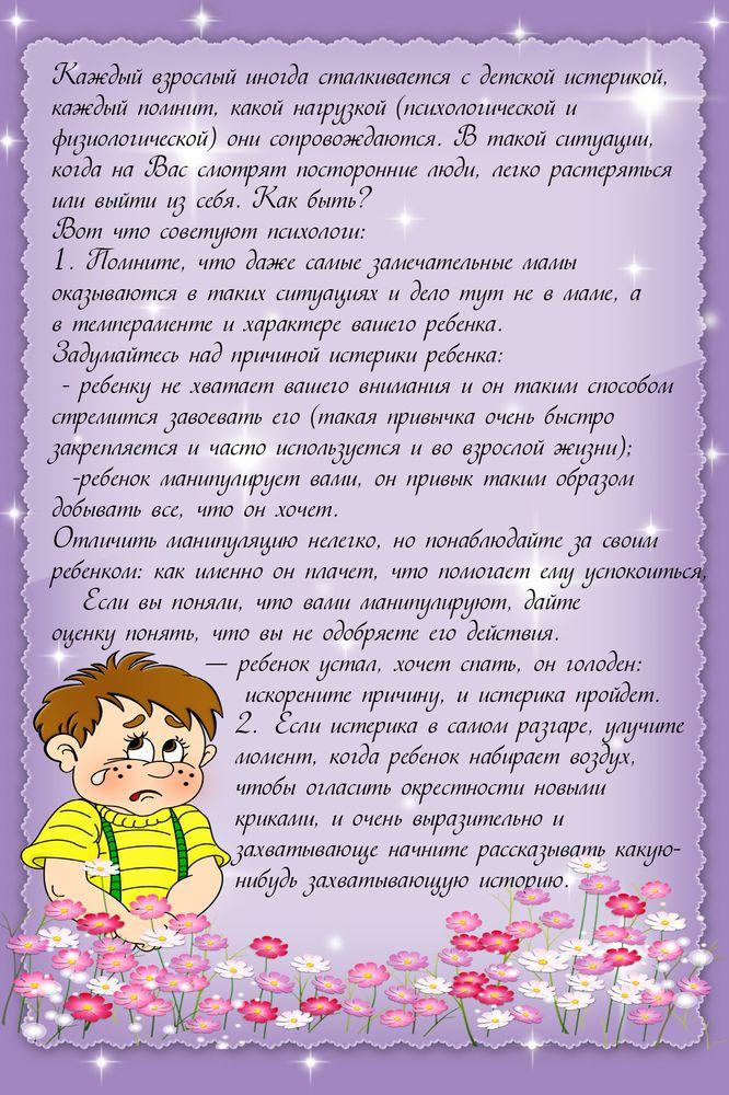 Детские истерики – что делать, как успокоить ребенка, как бороться с истерикой у ребенка - agulife.ru