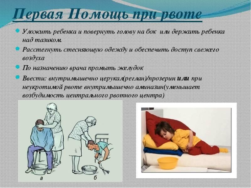 Понос и рвота: возможные причины. что делать при поносе и рвоте? когда при поносе и рвоет надо обращаться к врачу?
