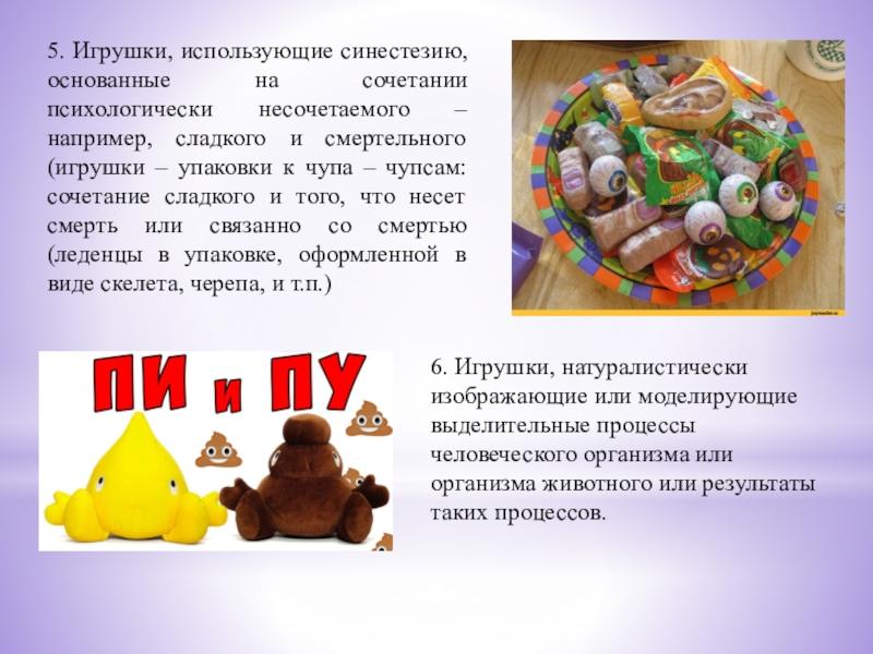 Топ-10 вредных игрушек для детей