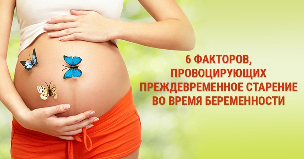 Мифы и реальность о поздней беременности - 80 фото и видео протекания беременности