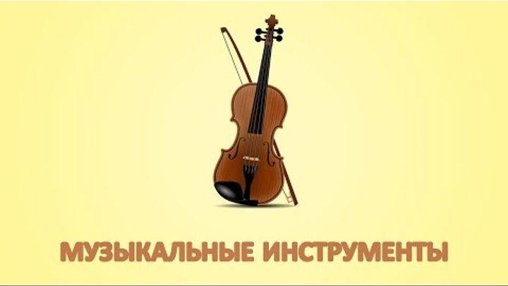 Звуки музыкальных инструментов