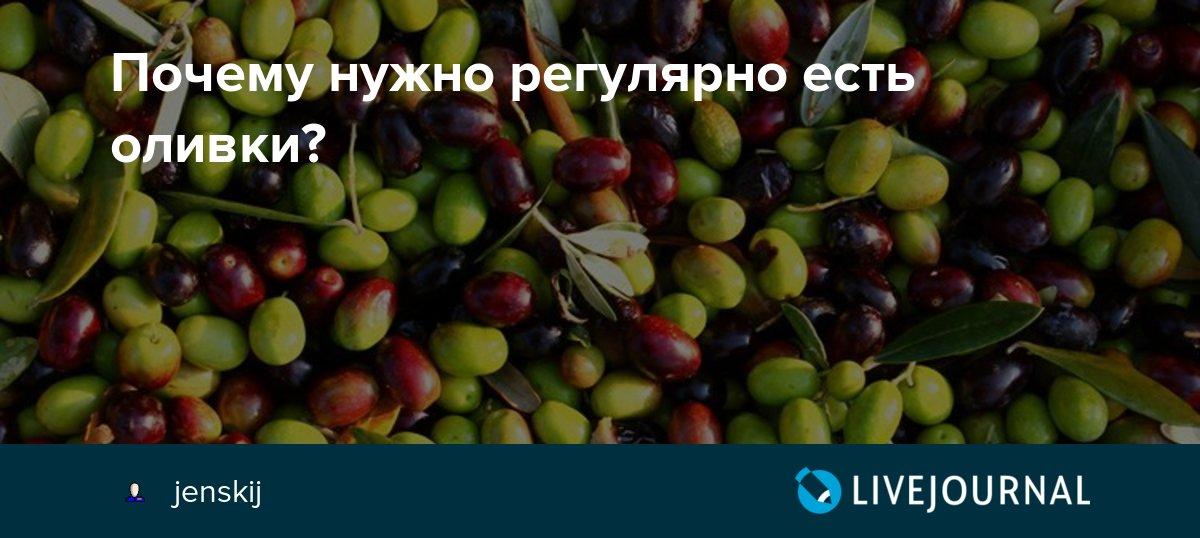 Можно ли маслины при грудном вскармливании