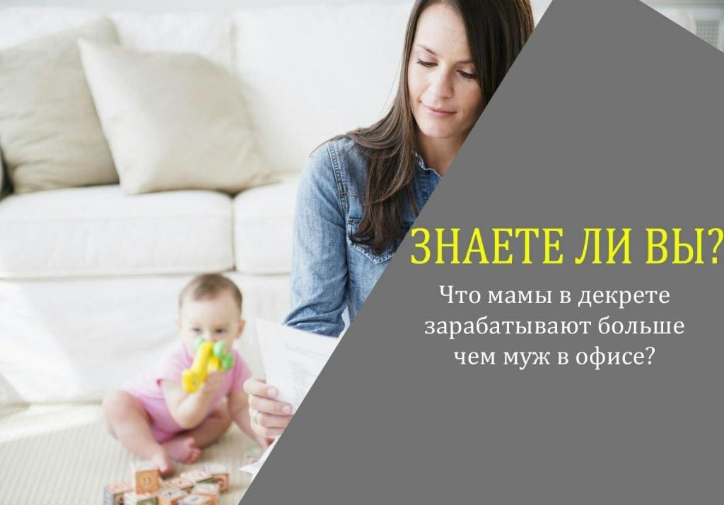 Сотрудница уходит в декрет: что нужно знать работодателю о декретных выплатах и беременности сотрудницы