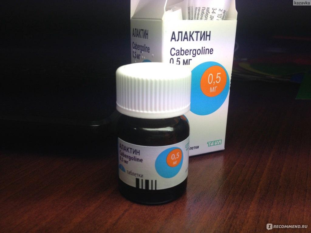 Агалатес таб. 0,5мг №8. для подавления/стимуляции молока у кормящих женщин | живая аптека