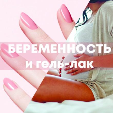 Можно ли беременным делать шеллак: вредно ли красить ногти