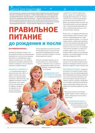 Питание для мужчины для зачатия ребенка. правильная диета для мужчин при планировании беременности