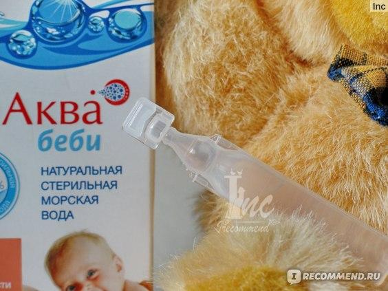 Промыть нос ребенку физраствором — важные моменты процедуры