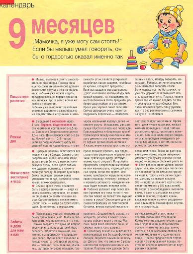 Что должен уметь ребенок в 11 месяцев?