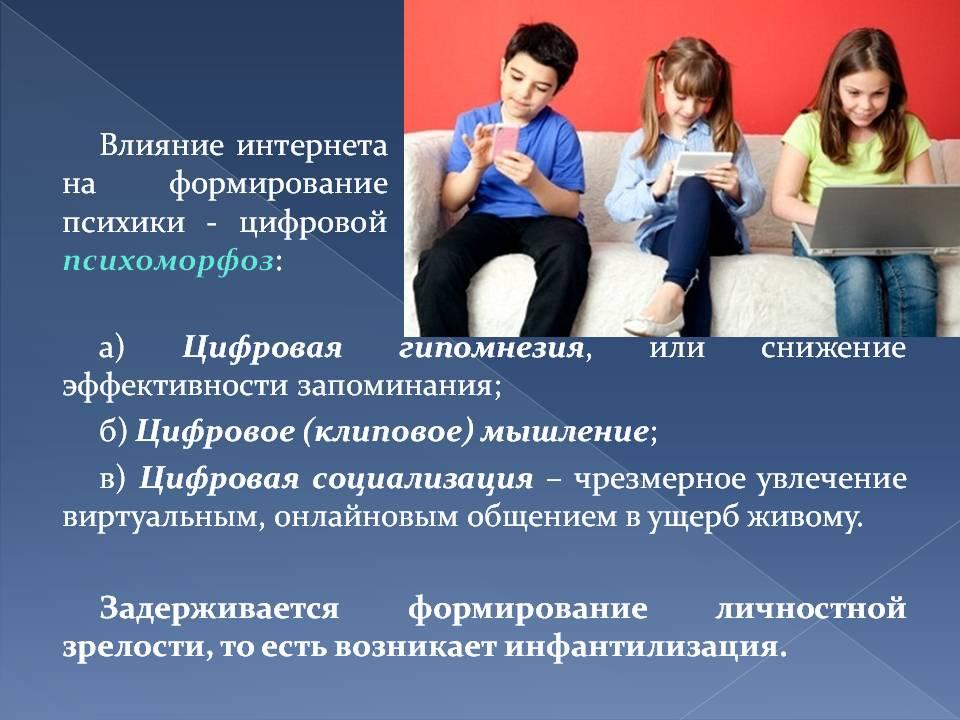 Влияние виртуальной реальности на подростков
