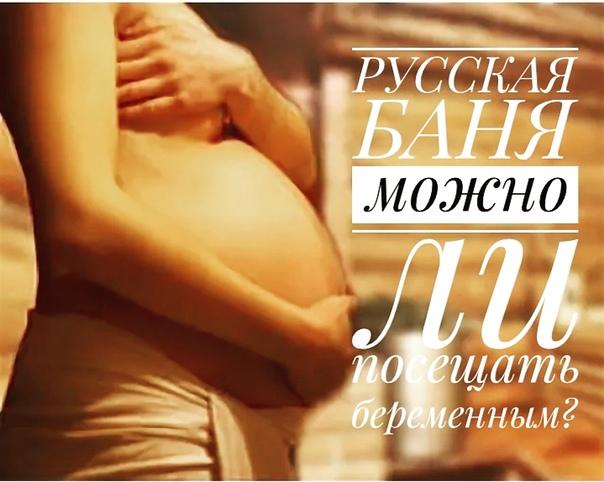 Беременность и баня. польза и вред русской, финской и турецкой бани для беременной. когда лучше воздержаться от бани?