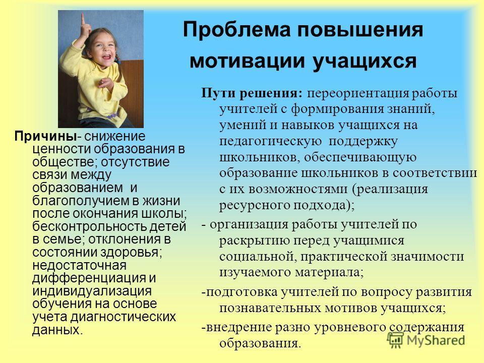 Темперамент ребенка и особенности воспитания. дети - меланхолики