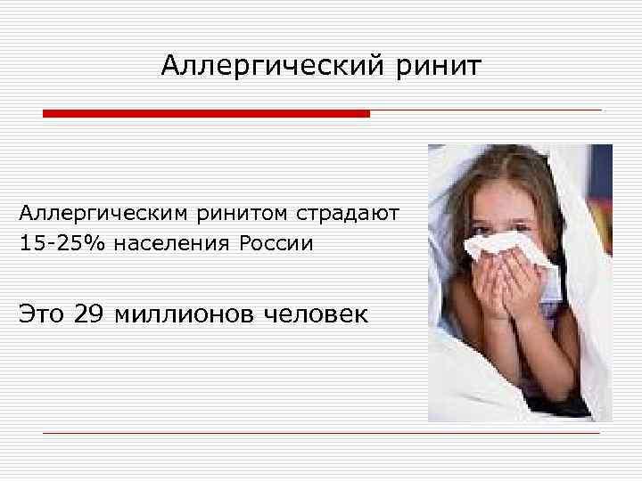 Насморк у ребенка, быстрое и эффективное лечение насморка у детей, как вылечить детский ринит