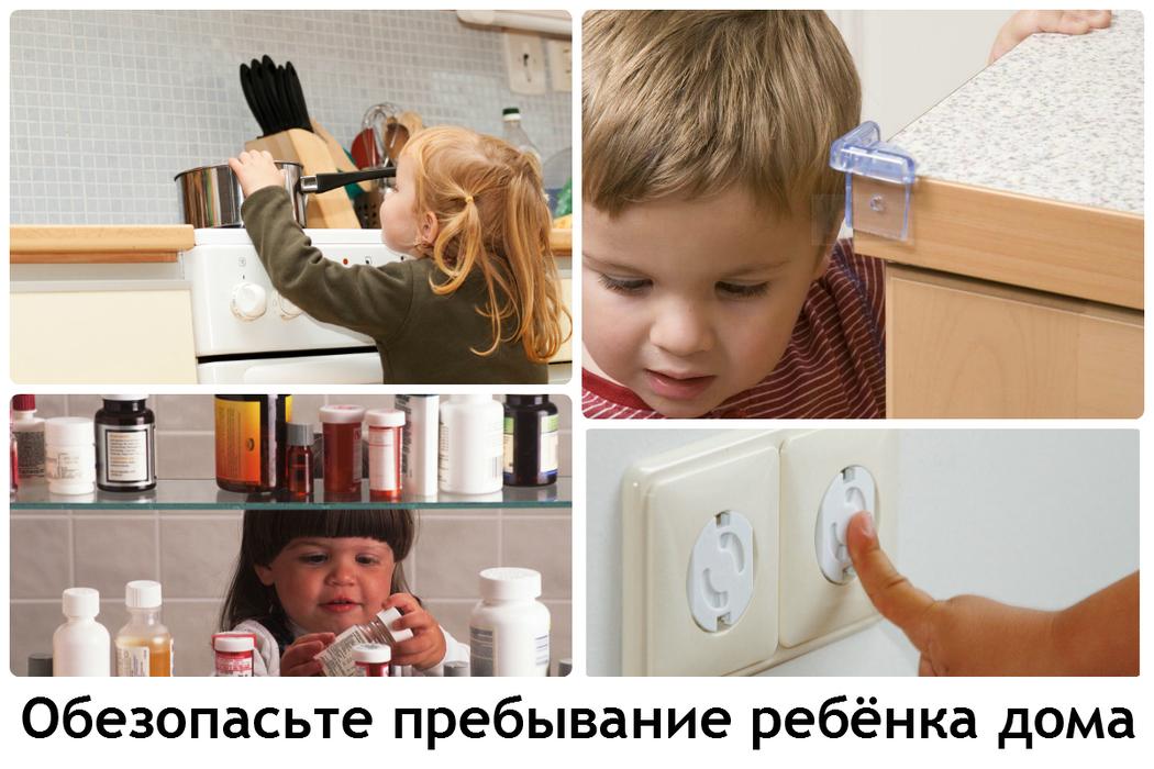 Безопасность малыша дома