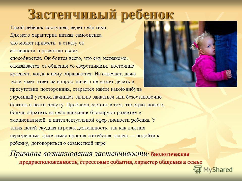 Застенчивый ребёнок, причины — как побороть стеснительность и робкость детей