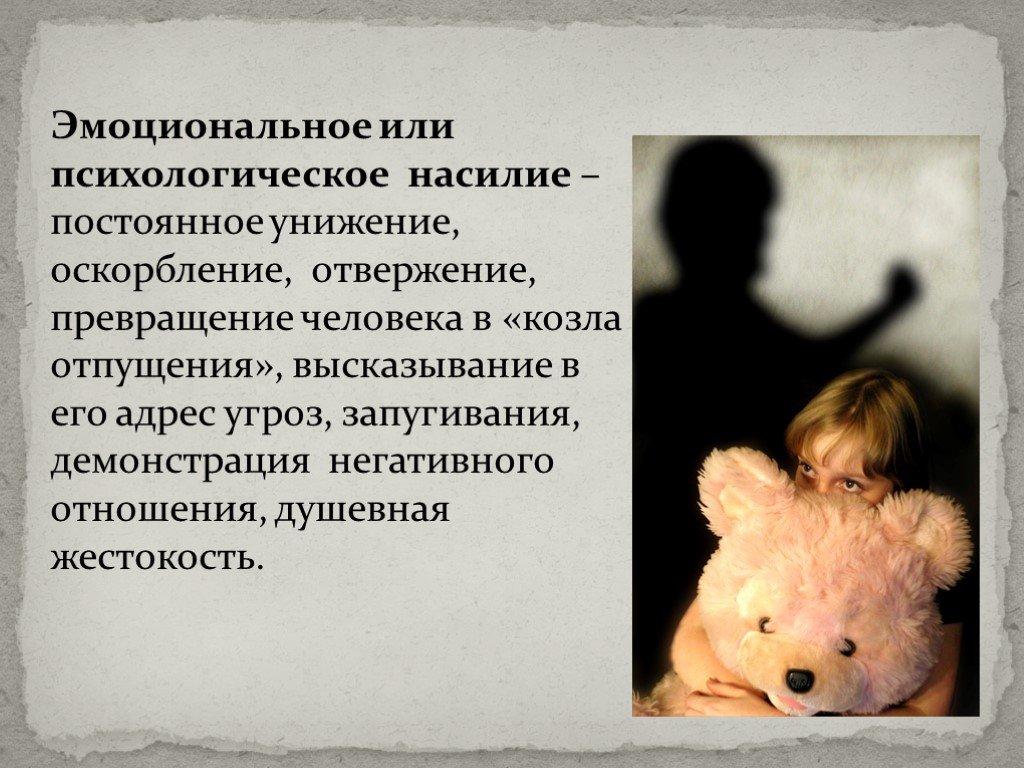 Воспитание чужого ребенка : не родные и дети от прошлого брака (советы психолога)