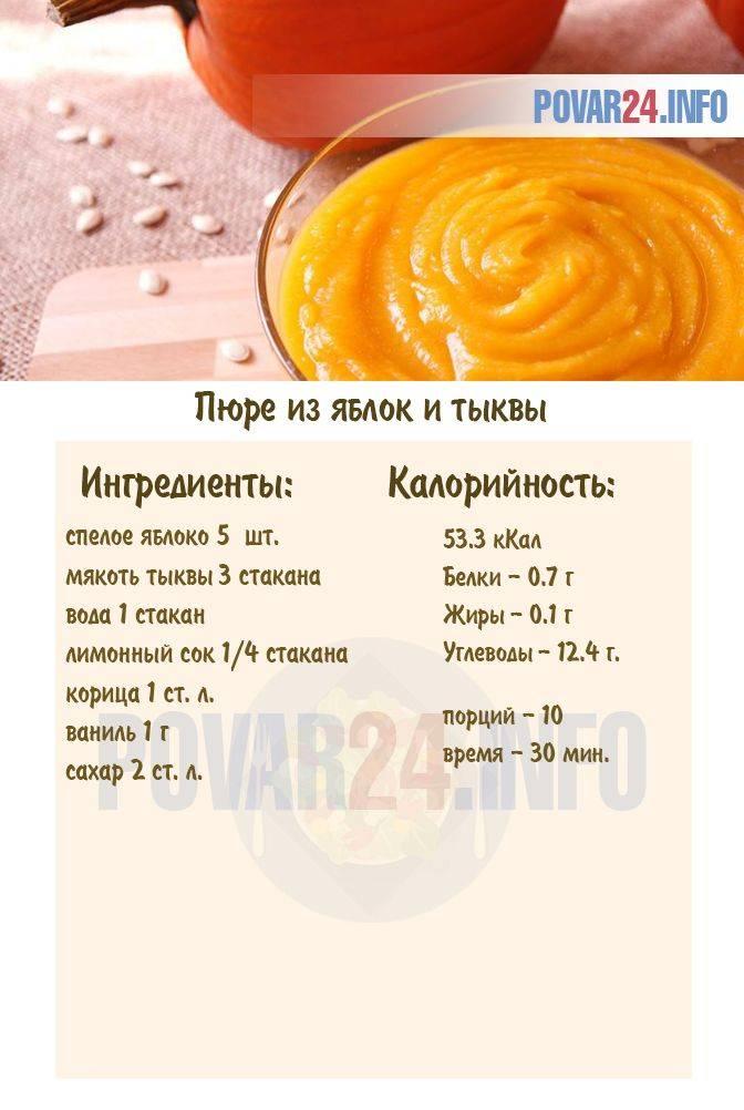 Тыква для грудничка: сколько варить для прикорма и9рецептов блюд