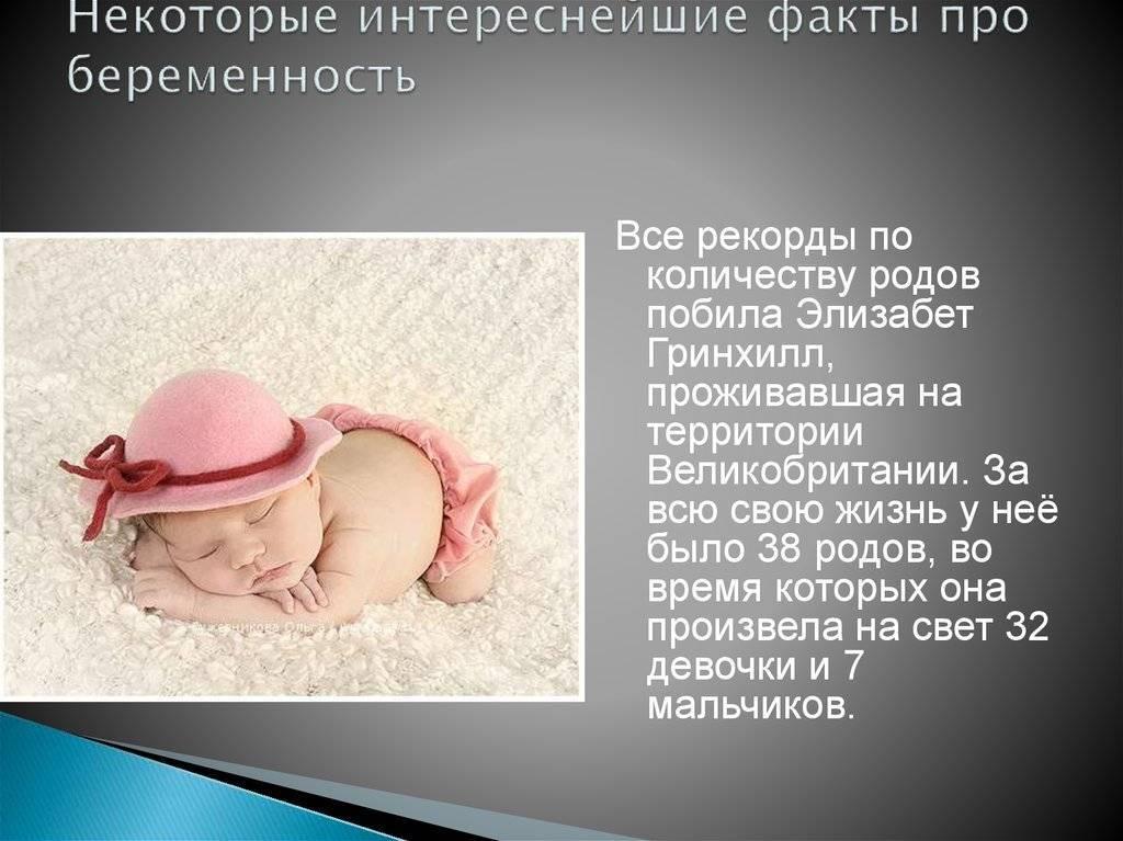 Это просто удивительно! Любопытные факты о беременности и родах