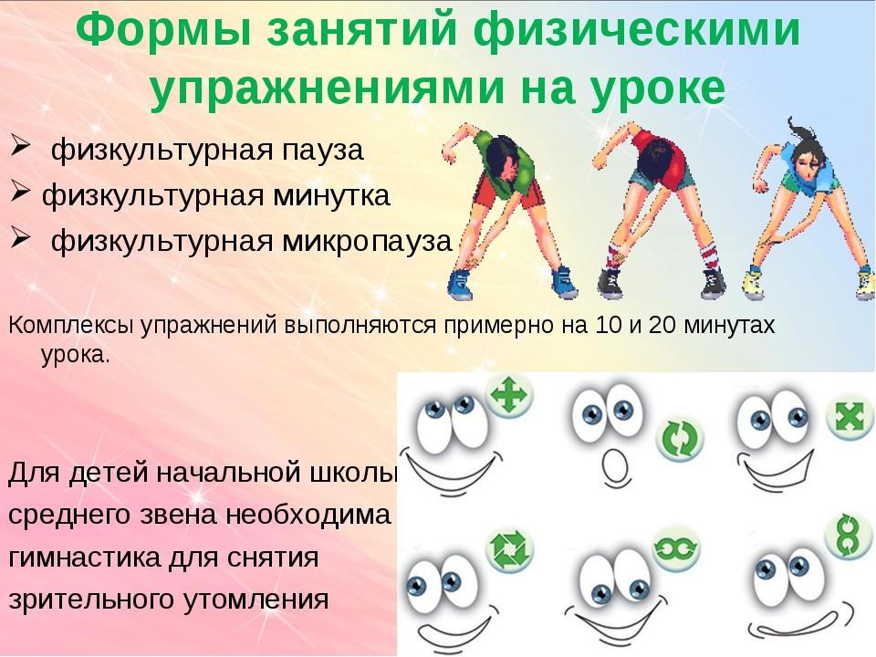 Выбираем вид спорта для ребёнка, учитывая его характер, телосложение, темперамент и состояние здоровья. разминка: «спортивный мяч»